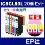 IC80 IC6CL80L 20個セット 増量 ( 自由選択 ICBK80L ICC80L ICM80L ICY80L ICLC80L ICLM80L ) EPSON