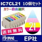 IC21 IC7CL21 10個セット ( 送料無料 自由選択 ICBK21 ICC21 ICM21 ICY21 ICLC21 ICLM21 ICDY21 ) ( 互換インク ) EPSON