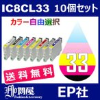 IC33 IC8CL33 10個セット ( 送料無料 自由選択 ICBK33 ICC33 ICM33 ICY33 ICGL33 ICR33 ICBL33 ICMB33 ) 互換インク