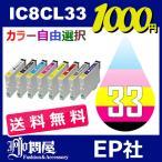IC33 IC8CL33 12個セット ( 送料無料 自由選択 ICBK33 ICC33 ICM33 ICY33 ICGL33 ICR33 ICBL33 ICMB33 ) 互換インク