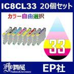 IC33 IC8CL33 20個セット ( 自由選択 ICBK33 ICC33 ICM33 ICY33 ICGL33 ICR33 ICBL33 ICMB33 ) 互換インク