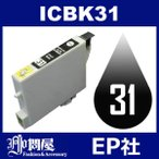 IC31 ICBK31 ブラック ( エプソン互換インク ) EPSON