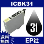 IC31 IC4CL31 ICBK31 ブラック ( エプソン互換インク ) EPSON 送料無料