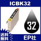 IC32 IC6CL32 ICBK32 ブラック 互換インクカートリッジ EPSON IC32-BK エプソンインクカートリッジ 送料無料