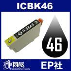 IC46 ICBK46 ブラック ( エプソン互換インク ) EPSON