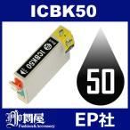 IC50 ICBK50 ブラック 互換インクカートリッジ EPSON IC50-BK エプソンインクカートリッジ
