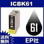ICBK61 ブラック エプソンインクカートリッジ EPSON エプソン互換インクカートリッジ 送料無料