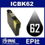 IC62 ICBK62 ブラック 互換インクカートリッジ エプソンインクカートリッジ インクカートリッジ
