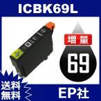 IC69 IC4CL69 ICBK69L ブラック 増量 ( エプソン互換インク ) EPSON 送料無料