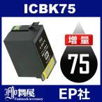 IC75 ICBK75 ブラック 増量 ( エプソン互換インク ) EPSON