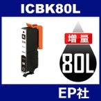 IC80L ICBK80L ブラック 増量 互換インクカートリッジ EPSON IC80-BK エプソンインクカートリッジ