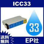 IC33 IC8CL33 ICC33 シアン ( エプソン互換インク ) EPSON 送料無料
