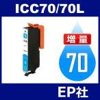 IC70L ICC70L シアン 増量 互換インクカートリッジ EPSON IC70-C エプソンインクカートリッジ(期間限定25%OFF)