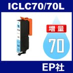 IC70L ICLC70L ライトシアン 増量 互換 インクカートリッジ EPSON IC70-LC エプソンインクカートリッジ