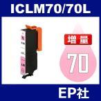 IC70L ICLM70L ライトマゼンタ 増量 互換インクカートリッジ EPSON IC70-LM エプソンインクカートリッジ(期間限定25%OFF)