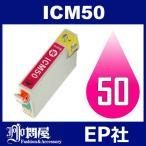 IC50 ICM50 マゼンタ 互換インクカートリッジ EP社 IC50-M EP社インクカートリッジ