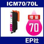 IC70L ICM70L マゼンタ 増量 互換インクカートリッジ EPSON IC70-M エプソンインクカートリッジ(期間限定25%OFF)
