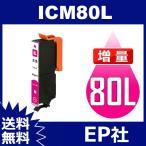 EPSONインクカートリッジ ICM80L マゼンタ 増量