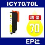 IC70L ICY70L イェロー 増量 互換インクカートリッジ EPSON IC70-Y エプソンインクカートリッジ(期間限定25%OFF)