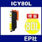 IC80L ICY80L イェロー 増量 互換インクカートリッジ EPSON IC80-Y エプソンインクカートリッジ