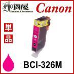 BCI-326M マゼンタ Canon インク キヤノン 互換インク キヤノン互換インク キヤノンインク Tポイント