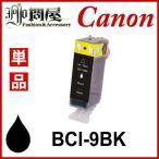 BCI-9BK ブラック 互換インク MP600 MX850 等対応 インク インク キヤノン キヤノンCANON キヤノンインクカートリッジ Tポイント