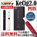 ショッピング電子タバコ 電子タバコ KAMRY社製正規品 連続喫煙可能 葉タバコ 加熱式タバコ スターターキット たばこスティック 使用可能 kamry kecig 2.0 Plus カムリ社 ケーシグ 互換機