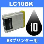 LC10 LC10BK ブラック brother インク ブラザー 互換インク ブラザー インクカートリッジ