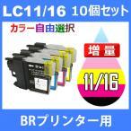 LC11 LC11-4PK 10個セット ( 自由選択 LC11BK LC11C LC11M LC11Y ) ブラザー brother ブラザー互換インクカートリッジ