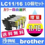 LC11 LC11-4PK 10個セット ( 送料無料 自由選択 LC11BK LC11C LC11M LC11Y ) ブラザー brother ブラザー互換インクカートリッジ