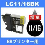 LC11 LC11BK ブラック brother ブラザーインク 互換インク インク ブラザー