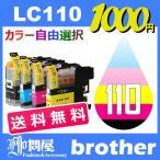 ショッピング年賀状 LC110 LC110-4PK 10個セット ( 送料無料 自由選択 LC110BK LC110C LC110M LC110Y ) 互換インク brother 最新バージョンICチップ付