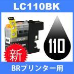 LC110 LC110BK ブラック ブラザーインク互換 最新バージョンICチップ付