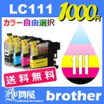 LC111 LC111-4PK 10個セット ( 送料無料 自由選択 LC111BK LC111C LC111M LC111Y ) 互換インク brother 最新バージョンICチップ付