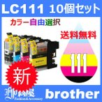 LC111 LC111-4PK 10個セット ( 送料無料 自由選択 LC111BK LC111C LC111M LC111Y ) 互換インク brother 最新バージョンICチ...