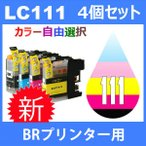 LC111 LC111-4PK 4個セット ( 自由選択 LC111BK LC111C LC111M LC111Y ) 互換インク brother 最新バージョンICチップ付