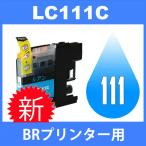 LC111 LC111C シアン 互換インクカートリッジ BR社 BR社プリンター用 最新バージョンICチップ付