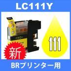 LC111 LC111Y イェロー 互換インクカートリッジ brother ブラザー 最新バージョンICチップ付