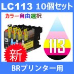 LC113 LC113-4PK 10個セット ( 自由選択 LC113BK LC113C LC113M LC113Y ) 互換インク brother 最新バージョンICチップ付
