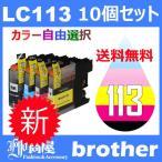 ショッピング年賀状 LC113 LC113-4PK 10個セット ( 送料無料 自由選択 LC113BK LC113C LC113M LC113Y ) 互換インク brother 最新バージョンICチップ付