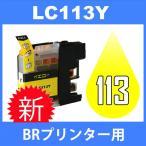 LC113 LC113Y イェロー 互換インクカートリッジ brother ブラザー 最新バージョンICチップ付