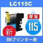 LC117/115 LC115C シアン 互換インクカートリッジ brother ブラザー 最新バージョンICチップ付