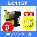 LC117/115 LC115Y イェロー 互換インクカートリッジ brother ブラザー 最新バージョンICチップ付