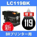 LC119/115 LC119BK ブラック 互換インクカートリッジ brother ブラザー 最新バージョンICチップ付