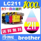LC211 LC211-4PK 4個セット ( 送料無料 自由選択 LC211BK LC211C LC211M LC211Y ) 互換インク brother 最新バージョンICチップ付