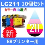 LC211 LC211-4PK 10個セット ( 自由選択 LC211BK LC211C LC211M LC211Y ) 互換インク brother 最新バージョンICチップ付