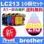 ショッピング年賀状 LC213 LC213-4PK 10個セット ( 送料無料 自由選択 LC213BK LC213C LC213M LC213Y ) 互換インク brother 最新バージョンICチップ付