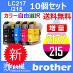LC217/215-4PK 10個セット ( 送料無料 自由選択 LC217BK LC215C LC215M LC215Y ) 互換インク brother 最新バージョンICチップ付
