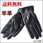 【赤字覚悟】特価 メンズ レザーグローブ 羊革 皮 ナッパ革 手袋 冬 保温 厚ライニング シンプル オートバイ ドライブ