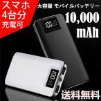 モバイルバッテリー 10000mAh 大容量 軽量 【液晶残量表示付】 スマホ 充電器 スマートフォン モバイル バッテリー 携帯充電器 充電